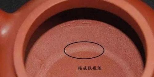 手工紫砂壶接底线痕迹